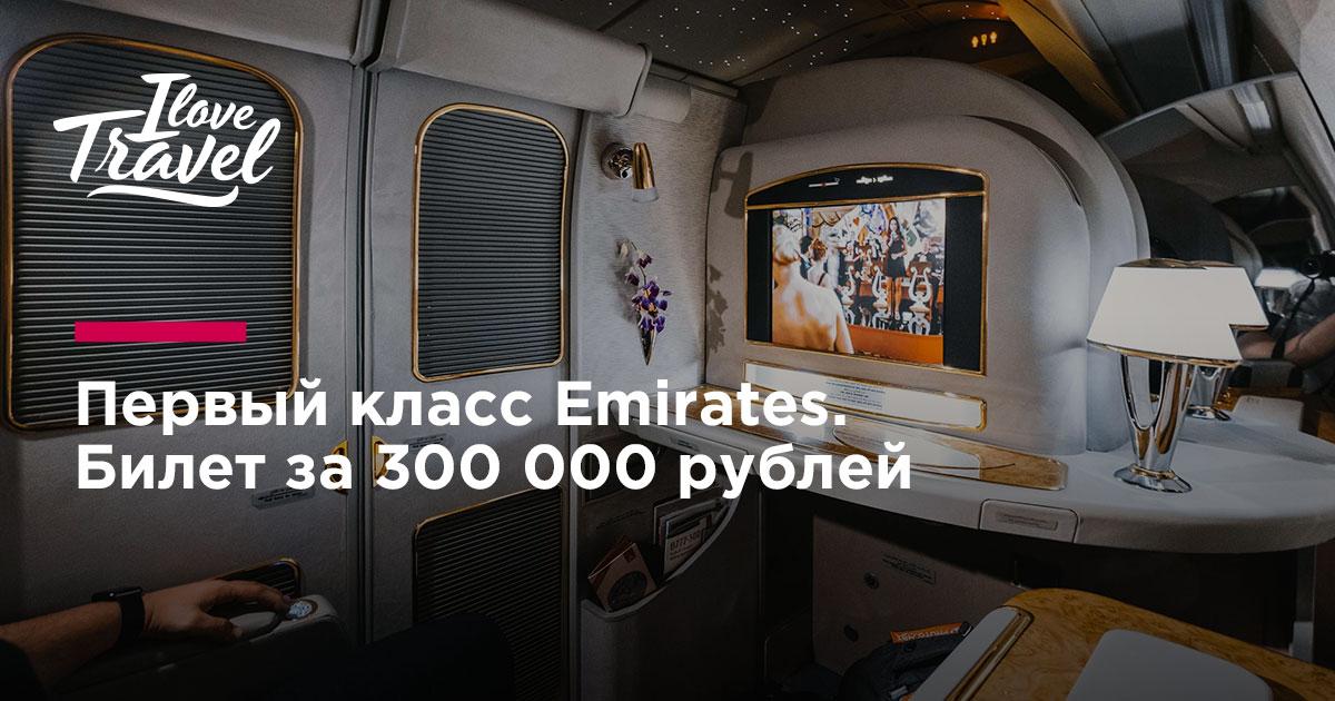 Москва дубай первый класс купить квартиру в дубае с фото